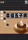 幸福五子棋