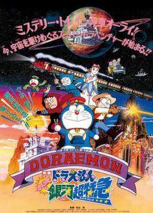哆啦A梦剧场版 1996:大雄与银河超特急