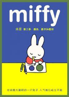 米菲 第三季:颜色,数字和图形