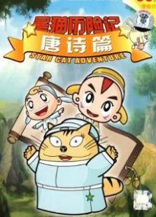 星猫历险记-唐诗篇