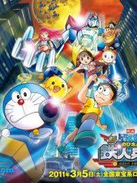 哆啦A梦剧场版31:新·大雄与铁人兵团