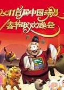 2011年首届动漫春节联欢晚会