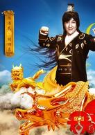 刘四喜扮演者