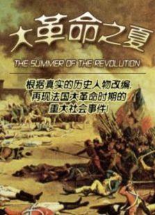 大革命之夏下