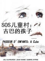 SOS儿童村: 古巴的孩子
