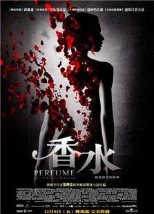 香水(2006年版)