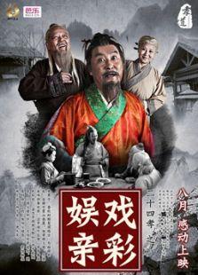 二十四孝之戏彩娱亲(微电影)
