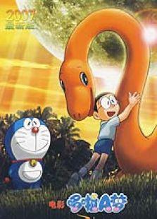 哆啦A梦2006剧场版:大雄的恐龙2006 国语版