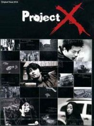 X计划 韩国版