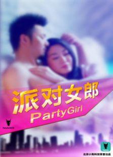 派对女郎(微电影)