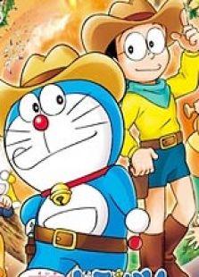 哆啦A梦2009剧场版:新版大雄的宇宙开拓史