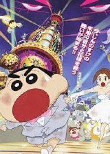 蜡笔小新2010剧场版:超时空!呼风唤雨之我的新娘 国语版