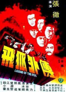 飞狐外传1980年版