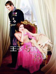 麻雀变王妃-4