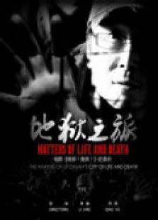 地狱之旅-南京!南京!纪录片