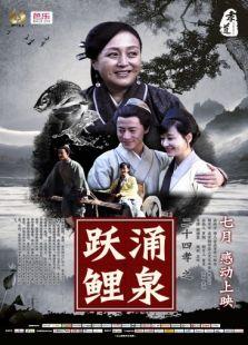 二十四孝之涌泉跃鲤(微电影)
