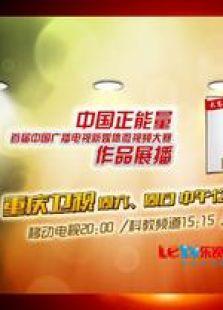中国广播电视台微视频展播
