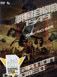 战国自卫队1549(江口洋介)