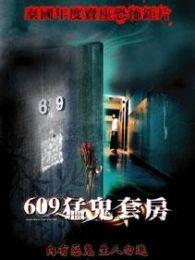 变鬼(609猛鬼套房)