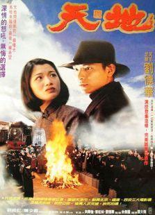天与地(1994年版)