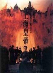 岁月风云之上海皇帝 国语