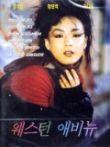 韩国电影都市色戒