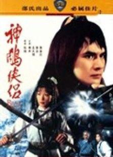 神雕侠侣(82邵氏版)