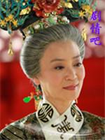 皇太后剧照