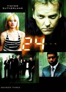 24小时第3季