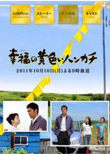 幸福的黄手帕 2011特别篇