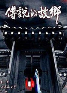 传说的故乡2008