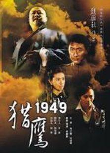 猎鹰1949