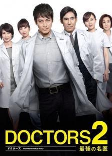 最强名医2