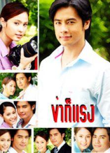 爱的激荡 泰语版