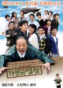 家门的荣光(韩语版)