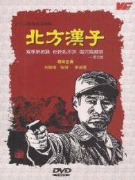 北方汉子(王三怪/刘佩琦)