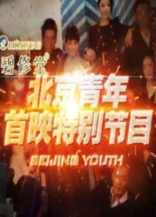 《北京青年》首映特别节目