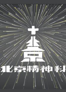 【牛人】北京精神科