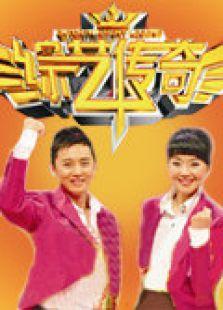 综艺传奇 2009