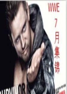 WWE7月锦集