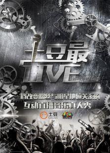 土豆最Live 2014