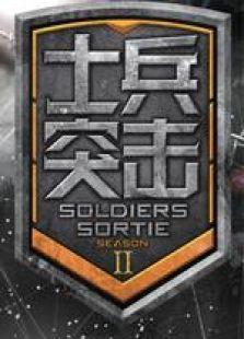 士兵突击第2季