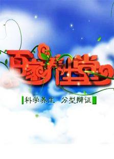 百家养生堂 2013