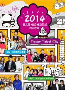 2014台北最high新年城跨年晚会
