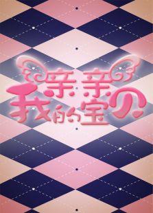 亲亲我的宝贝 江苏电视台