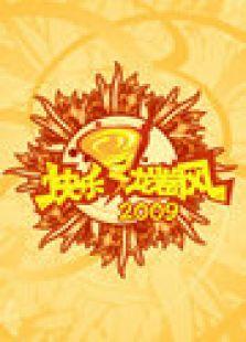 快乐龙卷风 2009