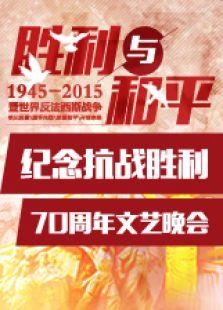 【抗战胜利70周年】视频直播更新在线版
