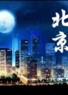 2012北京卫视中秋晚会