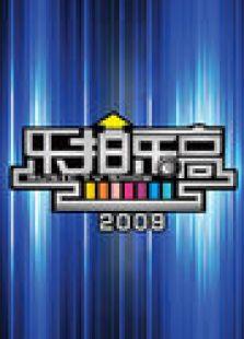乐拍乐高 2009