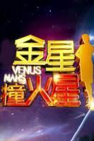 金星撞火星 2013